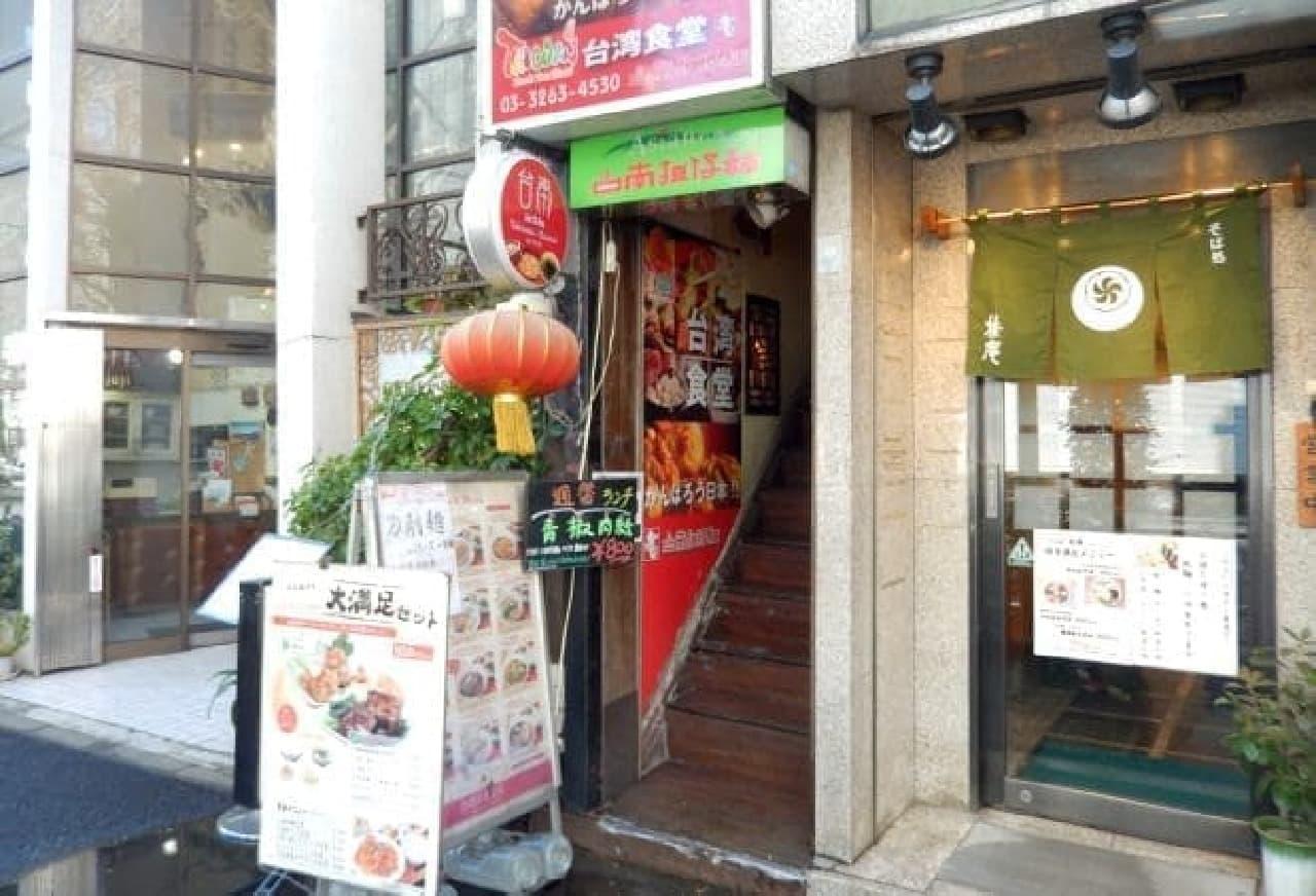 台南担仔麺「ツアンイントウ」