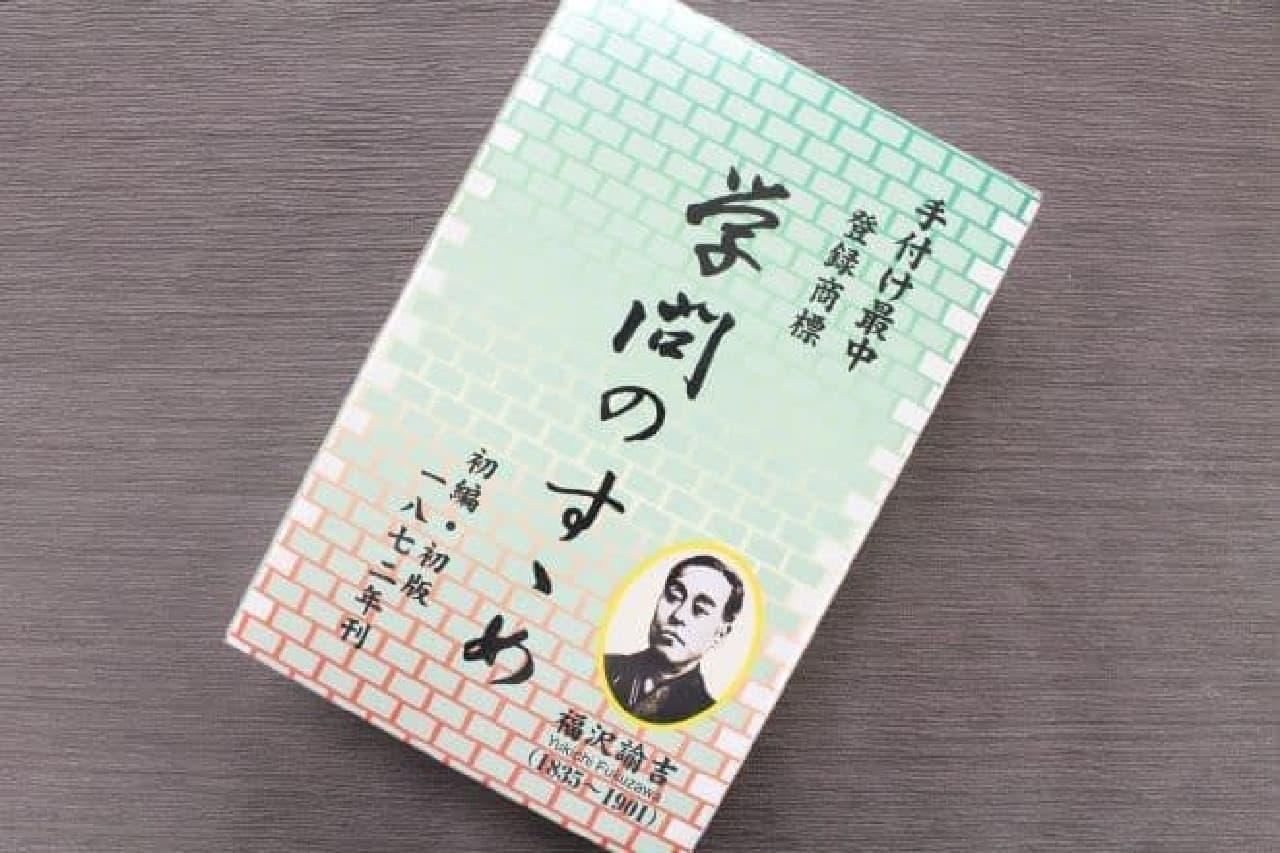 「手付け最中 学問のすゝめ」は、福沢諭吉著『学問のすゝめ』をモチーフに作られた手付け最中