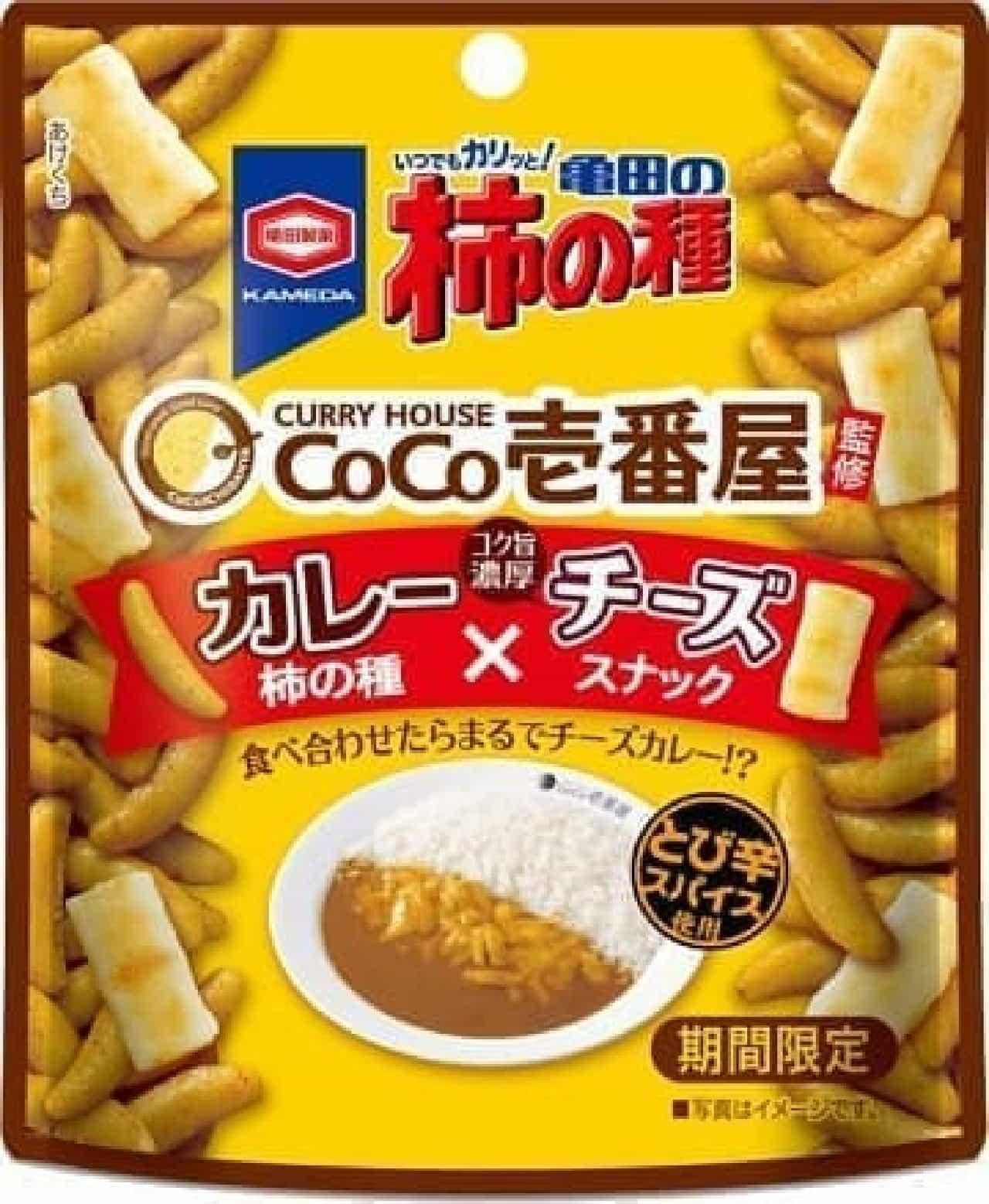 亀田製菓「亀田の柿の種 CoCo壱番屋監修カレー×チーズスナック」