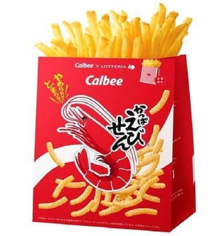 ロッテリア×カルビー「ふるポテ(かっぱえびせん風味)」