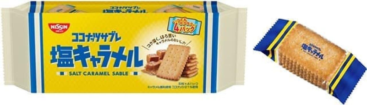 日清シスコ「ココナッツサブレ<塩キャラメル>」