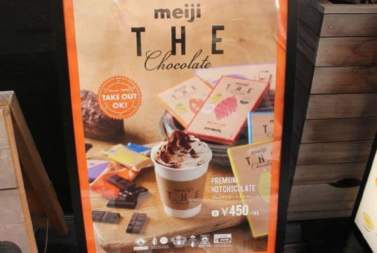 「Premium Hot Chocolate」の看板