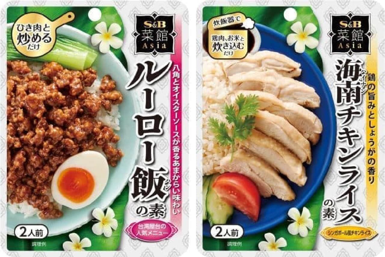 エスビー食品「菜館Asia ルーロー飯」と「同 海南チキンライス」