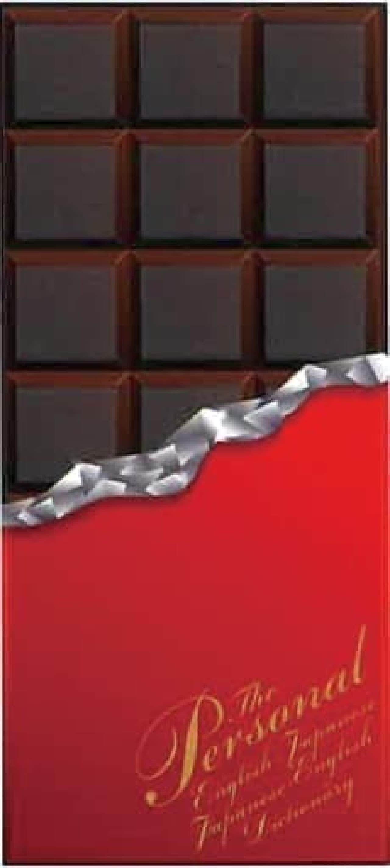 学研プラス板チョコレートのような辞書