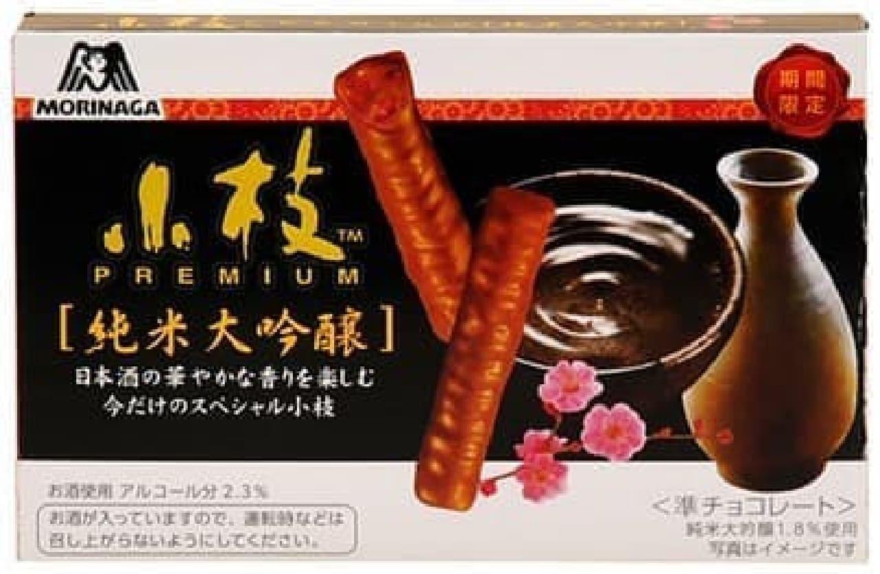 ファミリーマート限定「森永 小枝プレミアム純米大吟醸」