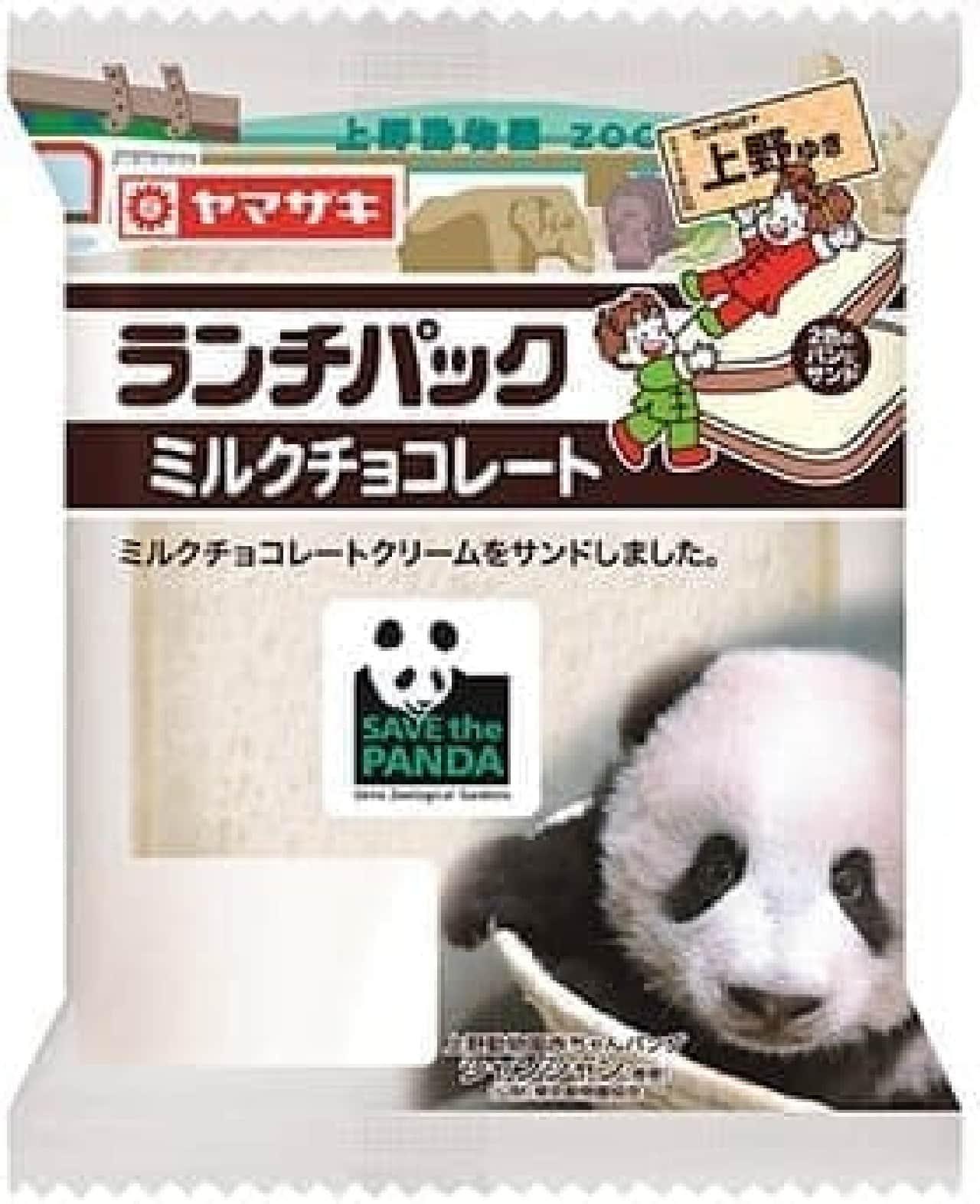 ヤマザキ「ランチパック(ミルクチョコレート)」