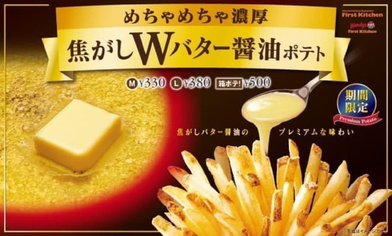 ファーストキッチン「めちゃめちゃ濃厚焦がしWバター醤油ポテト」