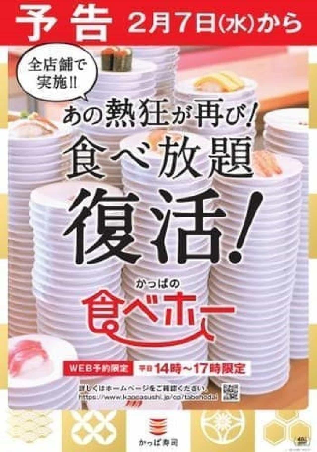 かっぱ寿司の食べ放題「かっぱの食べホー」全店で復活