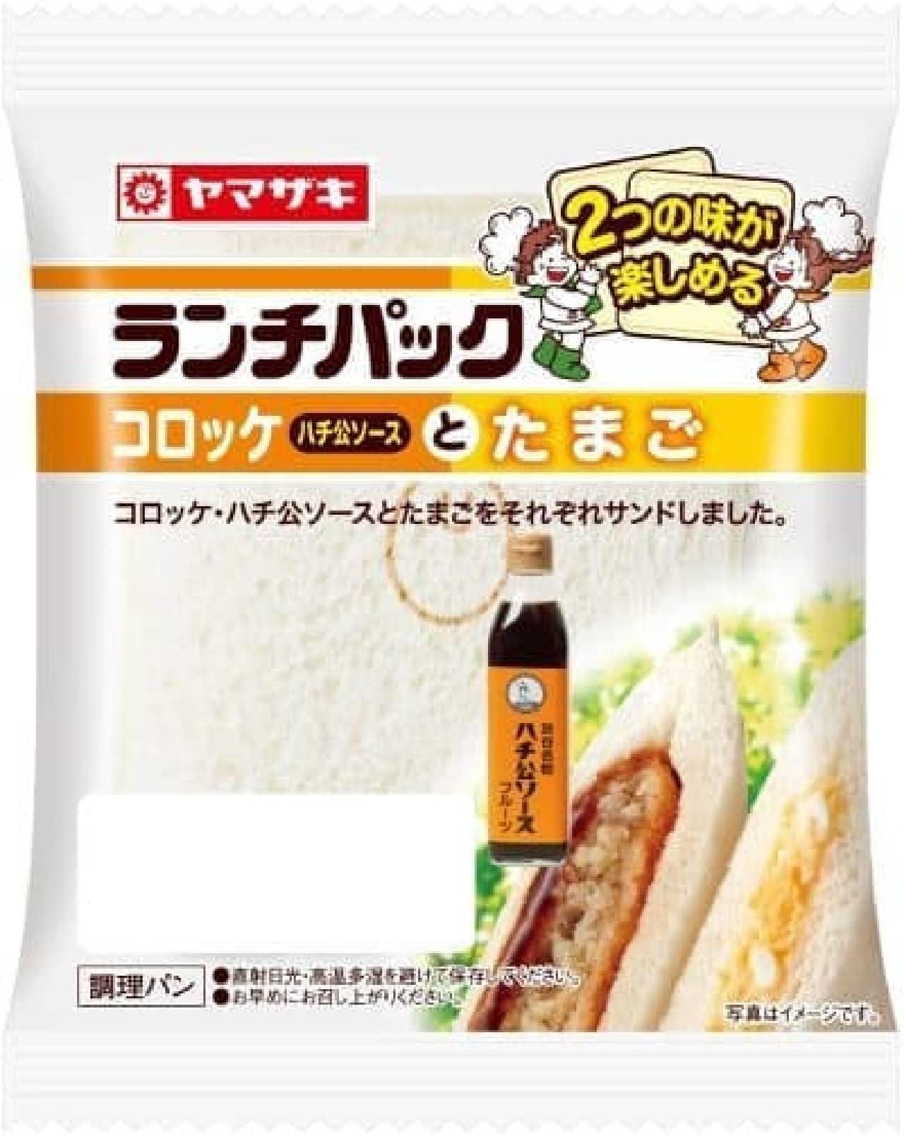 ヤマザキ「ランチパック(ハチ公ソースコロッケ&たまご)」