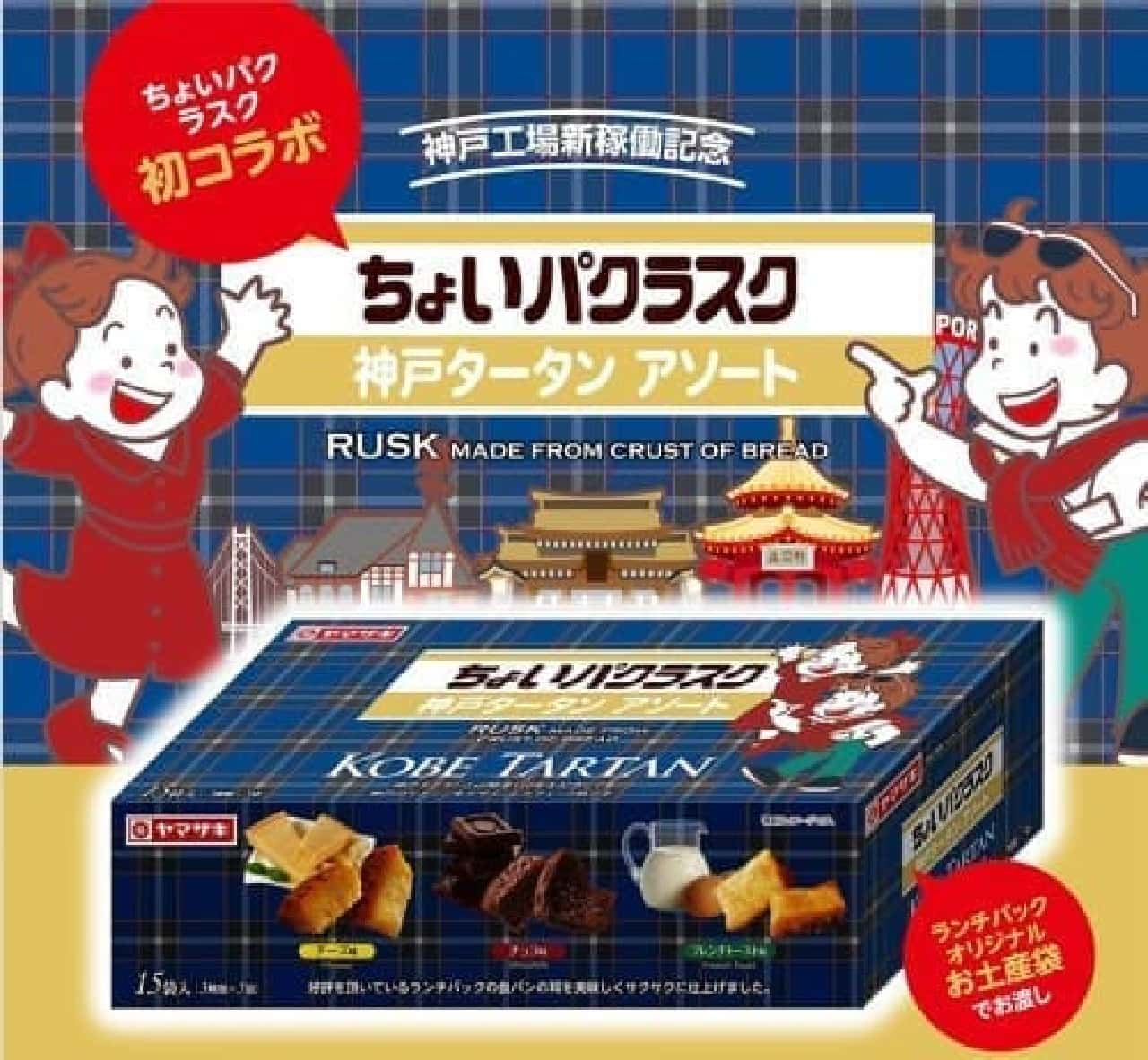 ヤマザキ「神戸タータンアソート」