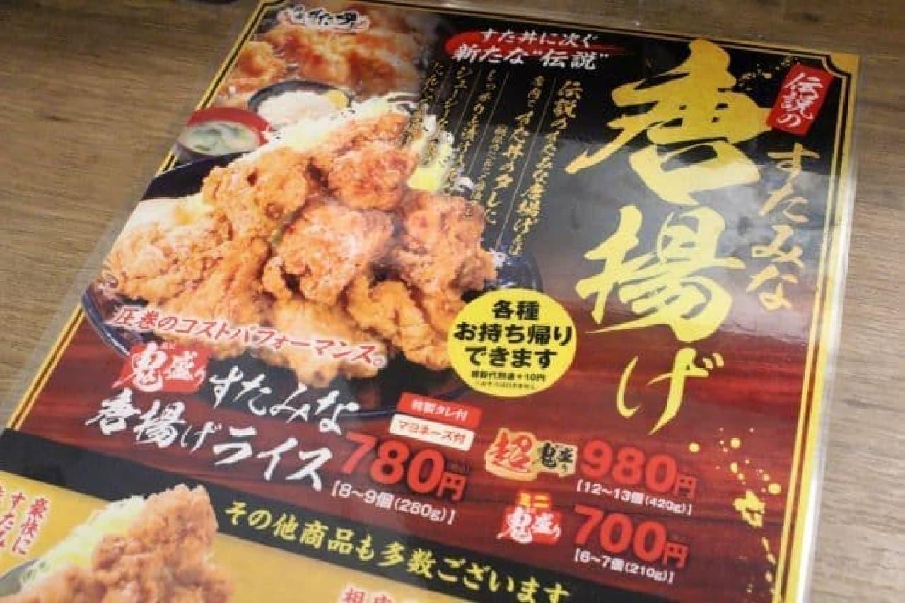 伝説のすた丼屋「伝説のすたみな唐揚げ」