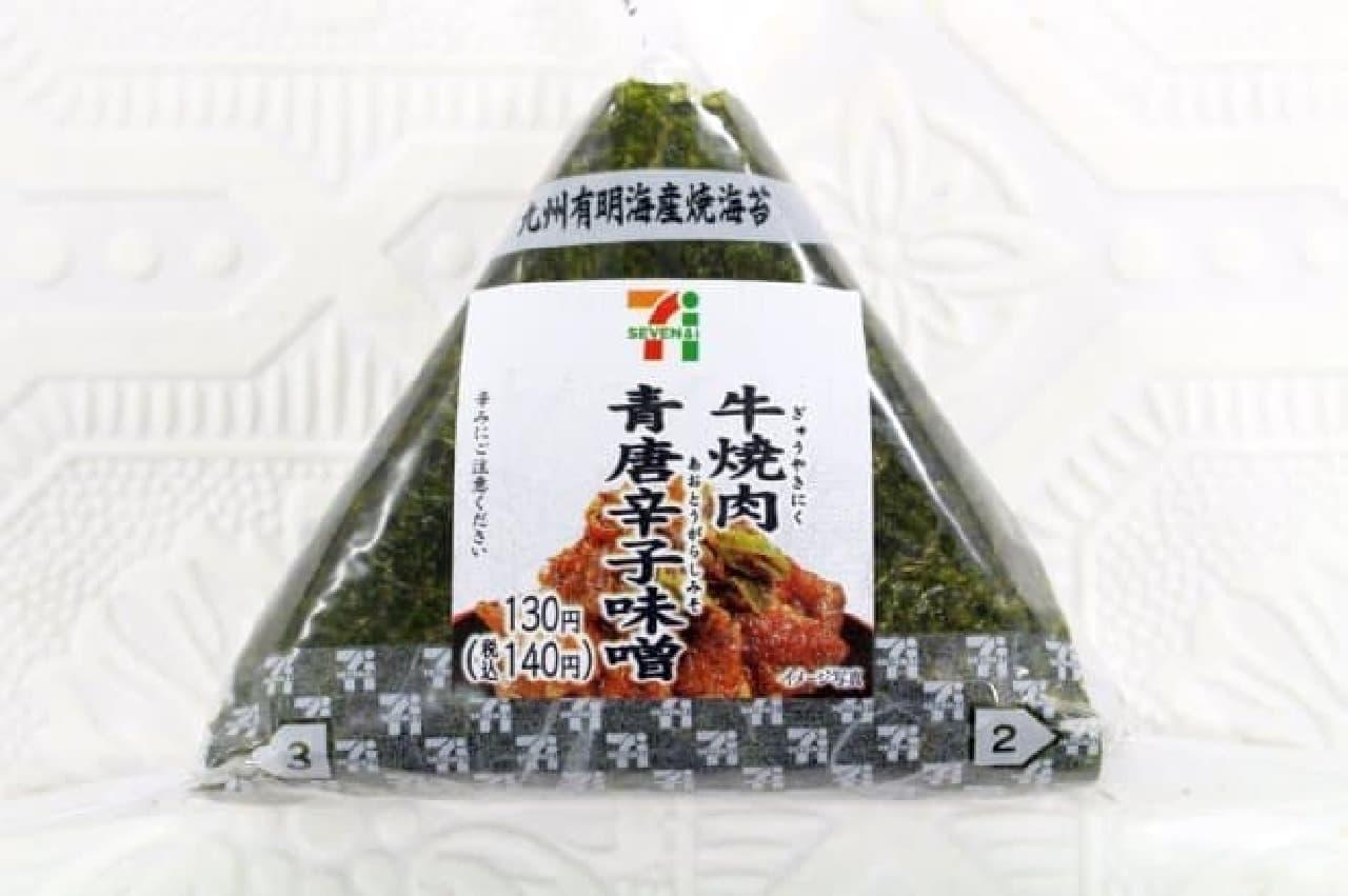 セブン-イレブン「手巻おにぎり 牛焼肉青唐辛子味噌」
