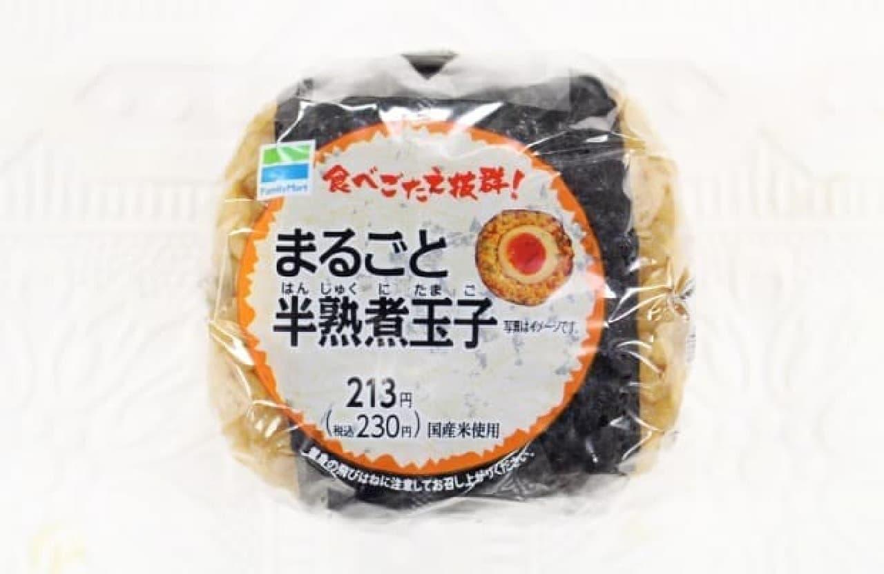 ファミリマート「まるごと半熟煮玉子おむすび」