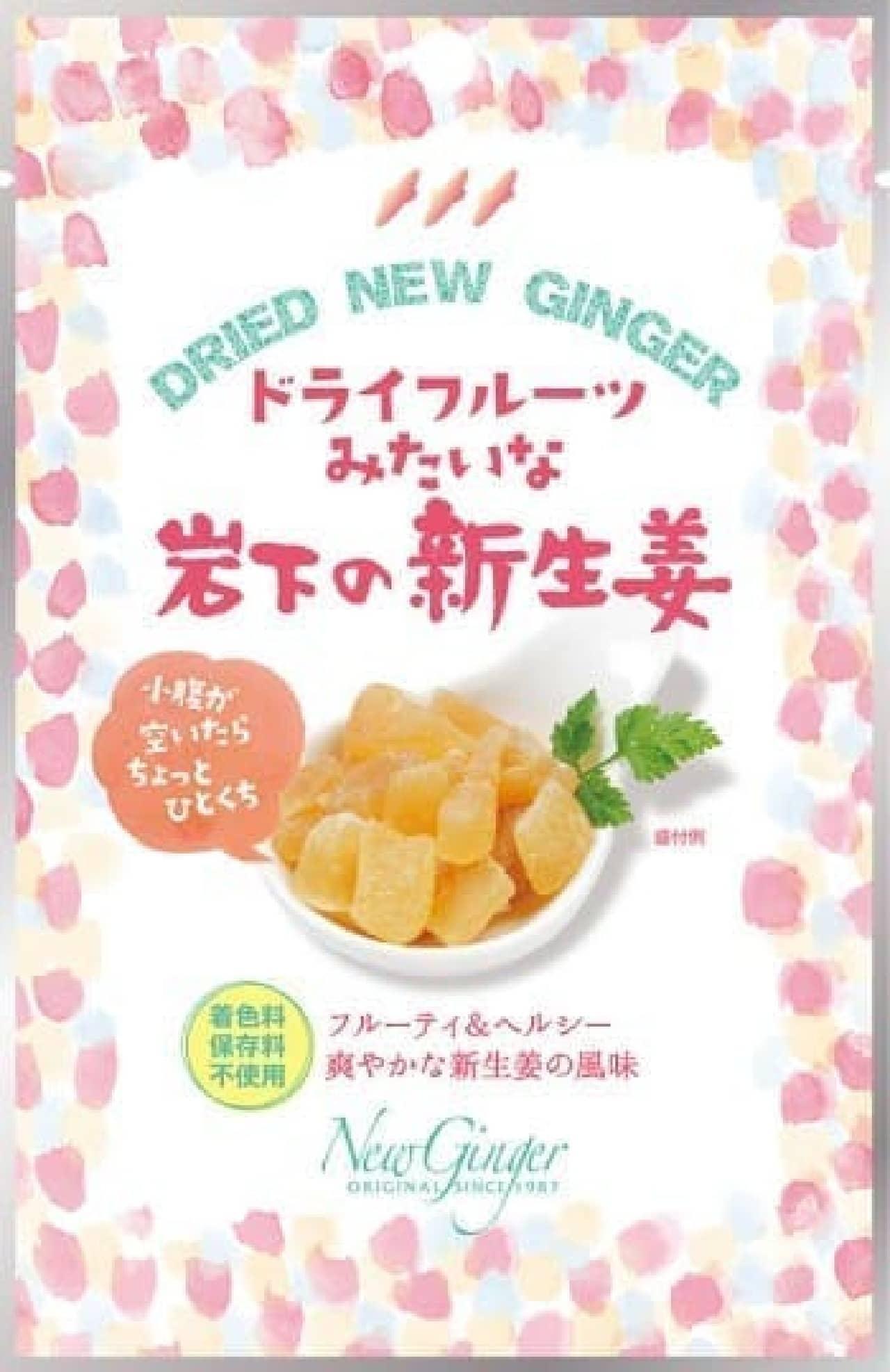 岩下食品「ドライフルーツみたいな岩下の新生姜」