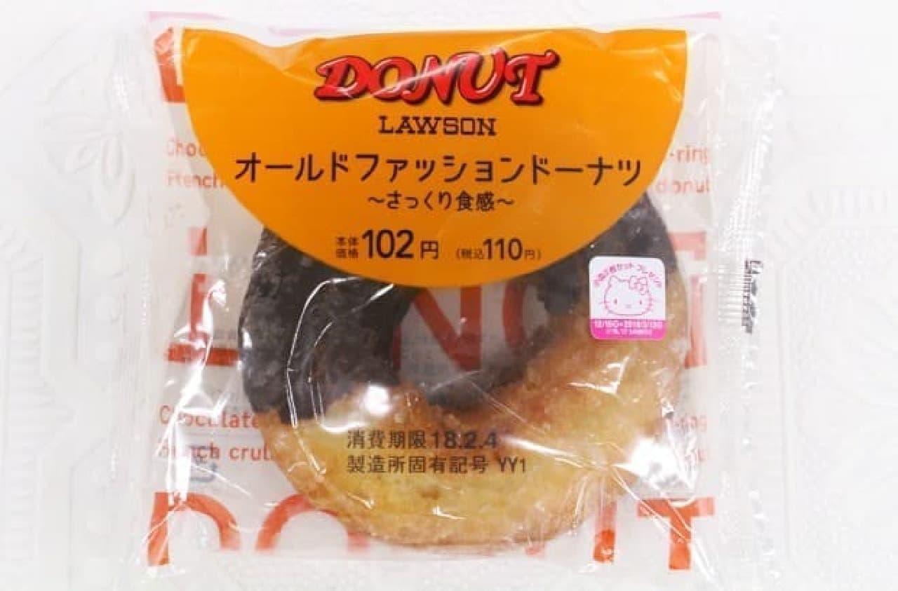 ローソン「オールドファッションドーナツ」