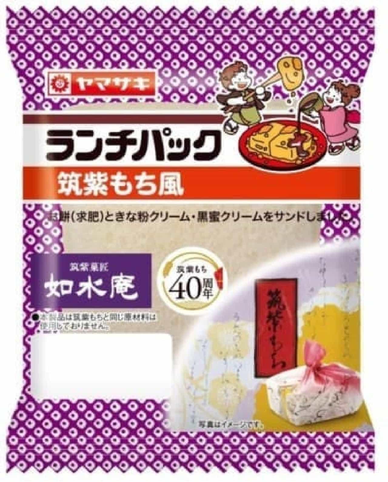 ヤマザキ「ランチパック 筑紫もち風」