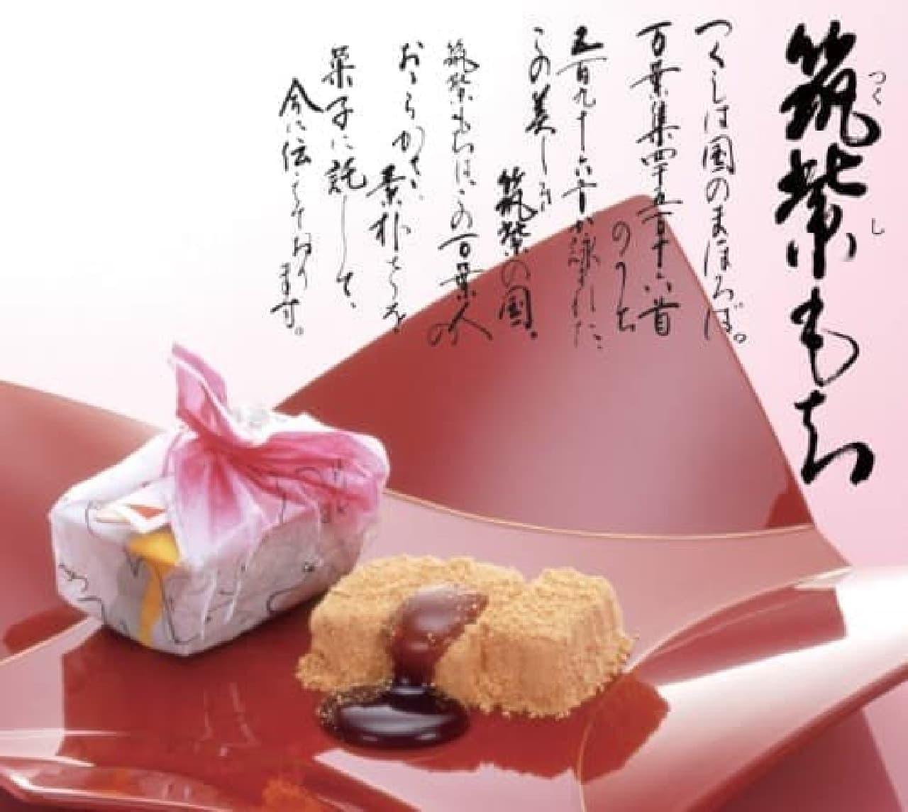 如水庵(じょすいあん)の筑紫もち