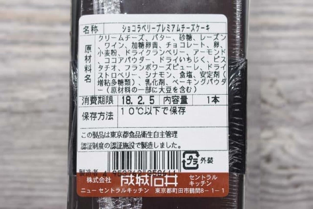 3種ドライフルーツのショコラベリープレミアムチーズケーキ