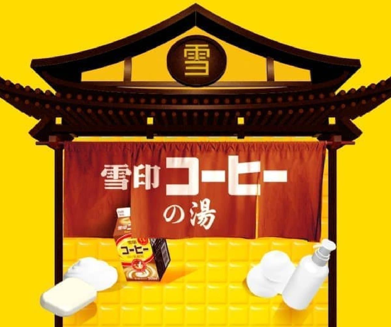 大田区南雪谷の銭湯「明神湯」に「雪印コーヒーの湯」