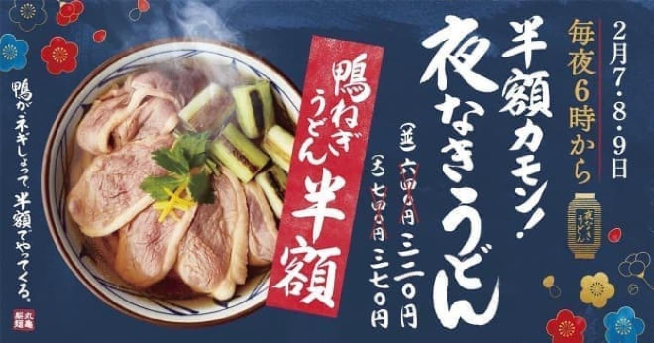 丸亀製麺「鴨ねぎうどん」が半額になるキャンペーン