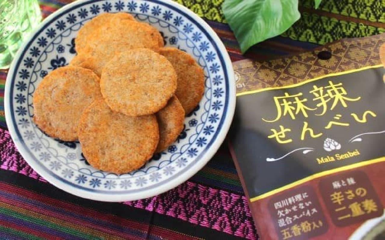 麻辣せんべいは、四川料理に欠かせない混合スパイス「五香粉」が加えられた一口サイズのおせんべい
