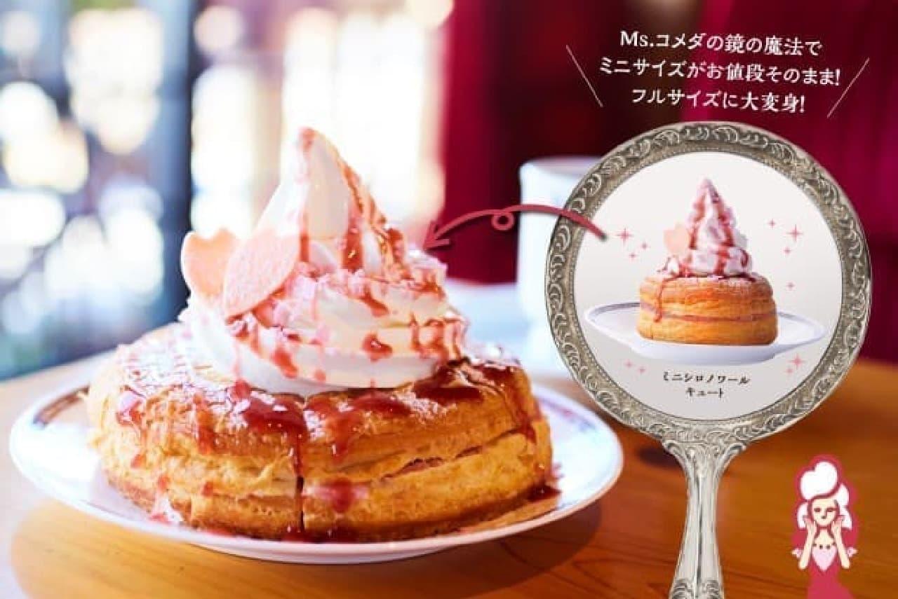 コメダ珈琲店でお得なキャンペーン「Ms.コメダの鏡の魔法」