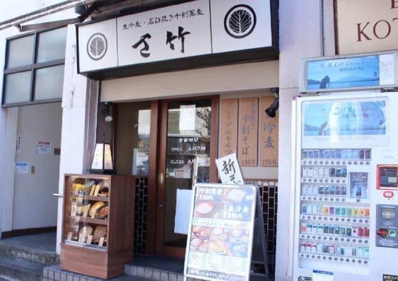 十割蕎麦などを提供する「さ竹」恵比寿店