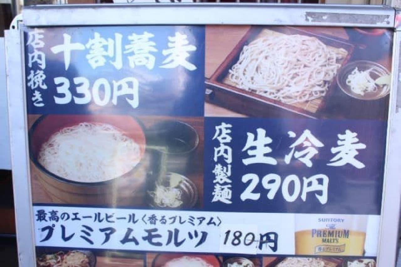 「さ竹」恵比寿店のメニュー