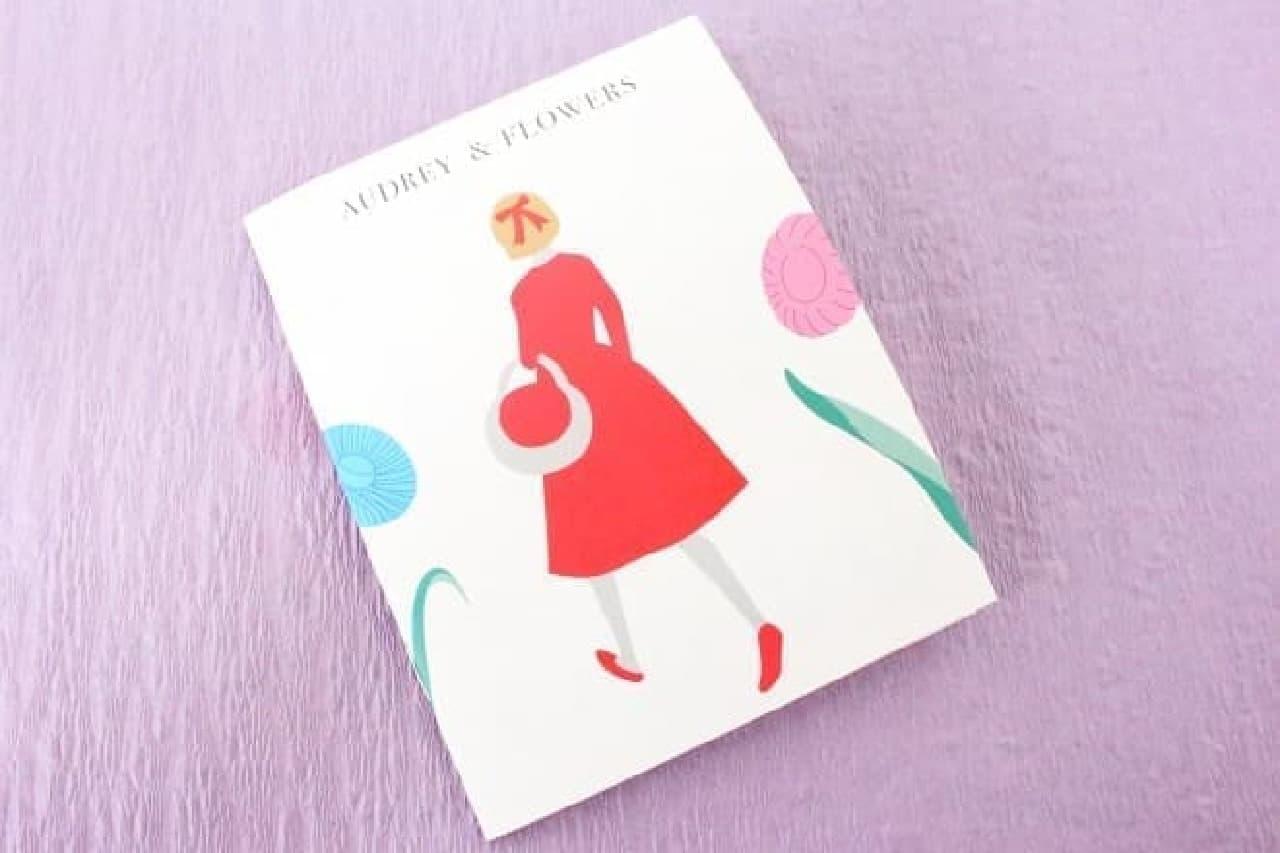 いちご洋菓子店オードリーの「グレイシア」の冊子
