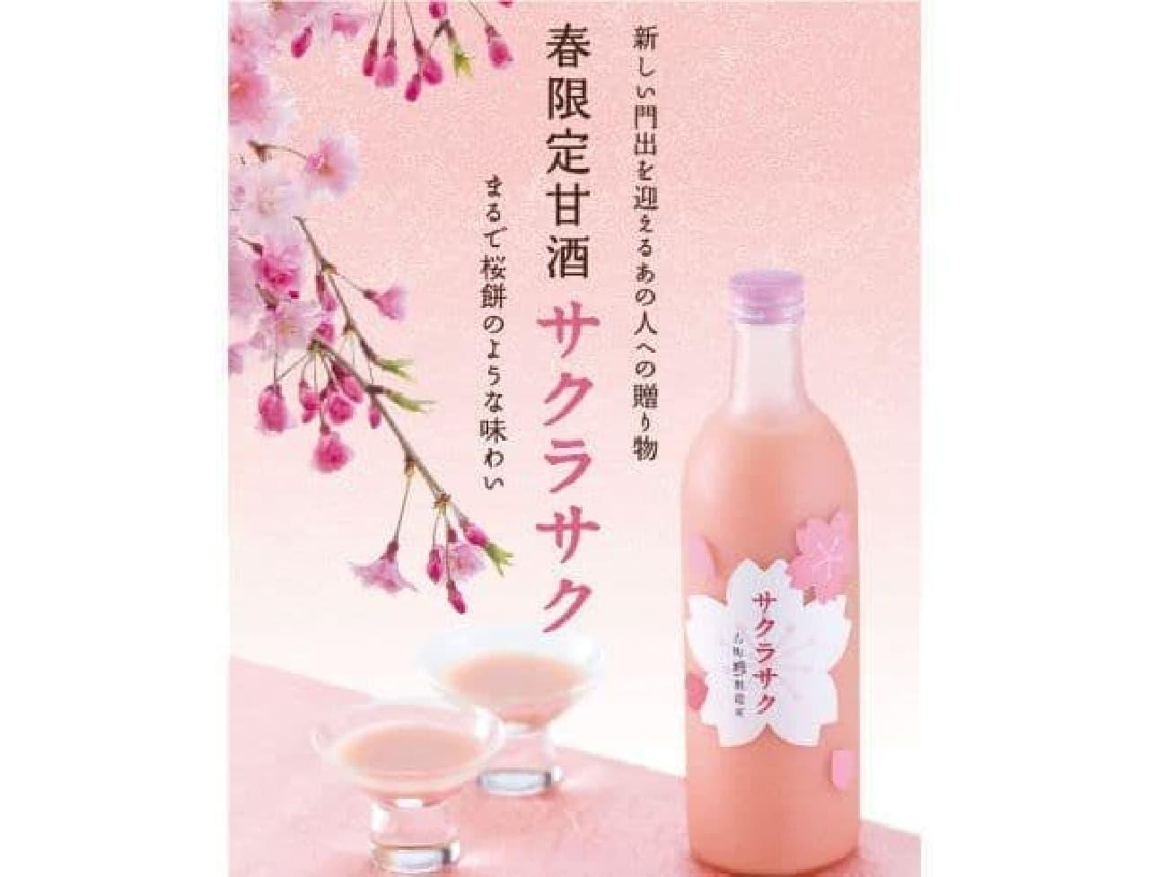糀の甘酒「サクラサク」は、新潟県産の米を使用し、新潟の蔵で丁寧に仕込んだ糀の甘酒に桜葉ペーストを合わせた甘酒