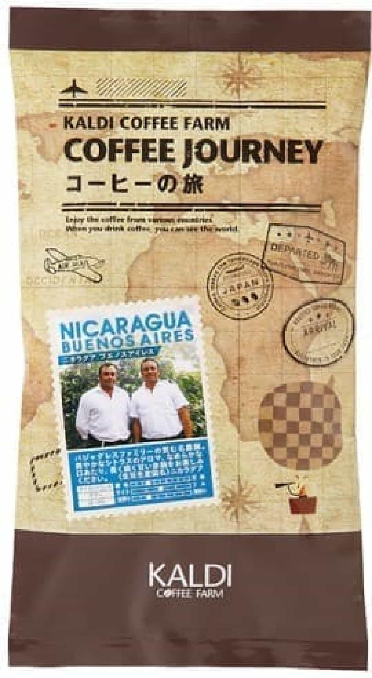 カルディコーヒーファーム「ニカラグア ブエノスアイレス」