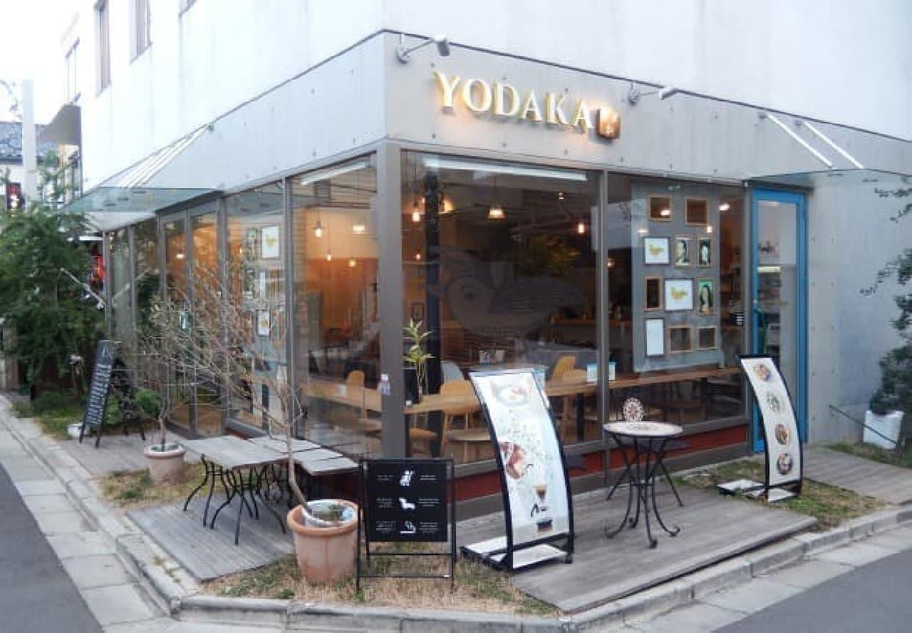 東京・原宿のカフェ「ヨダか」の「半吉だんご」