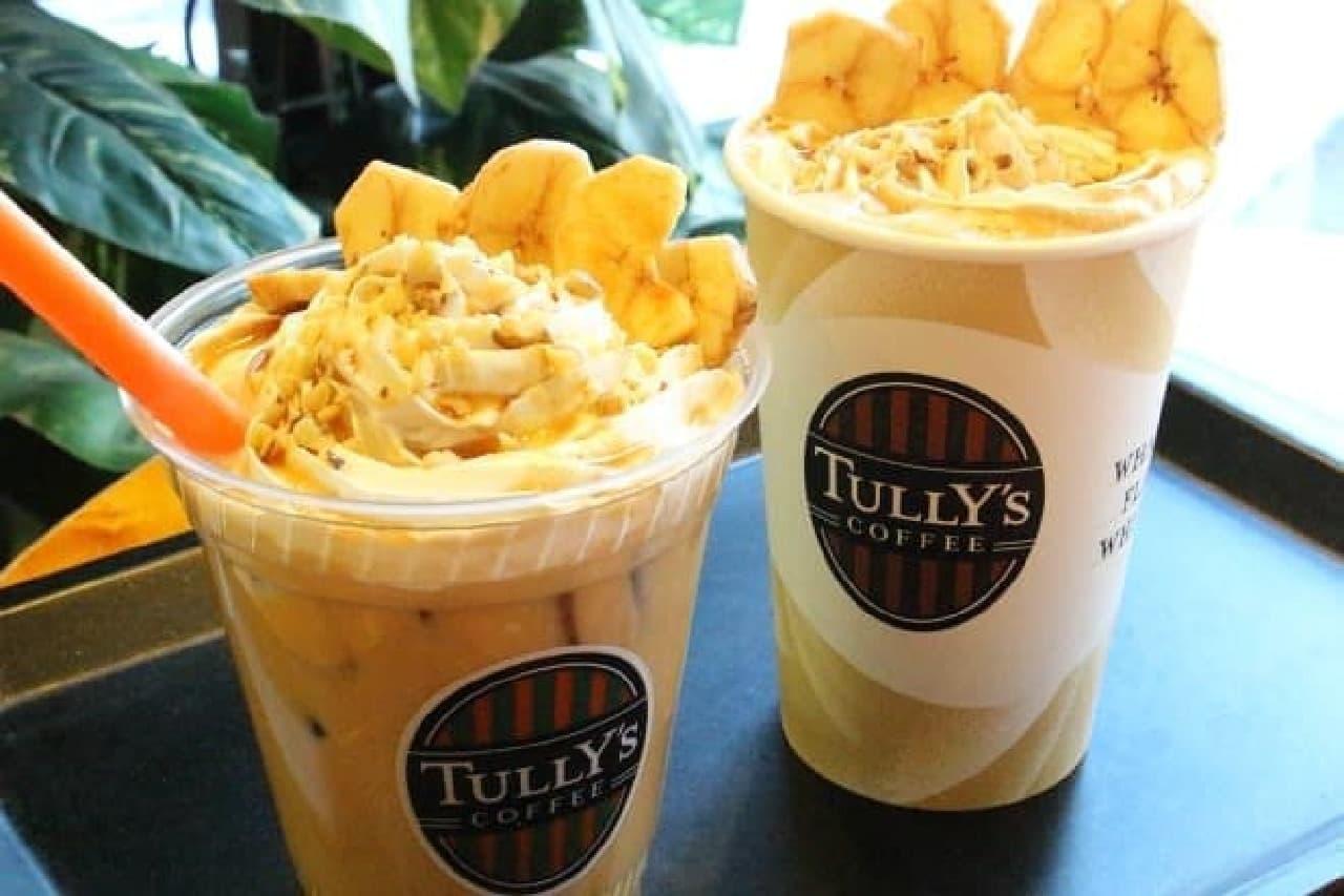 タリーズコーヒー「バナナッツソイラテ」