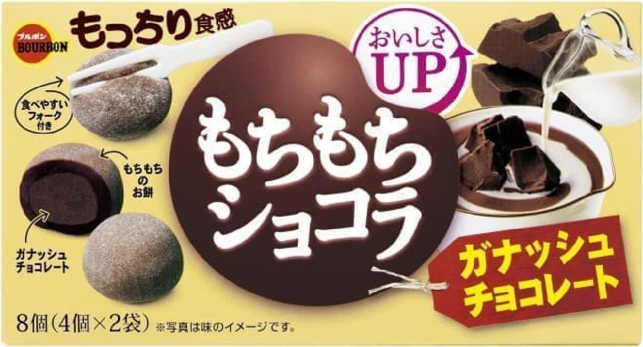 ブルボン「もちもちショコラガナッシュチョコレート」