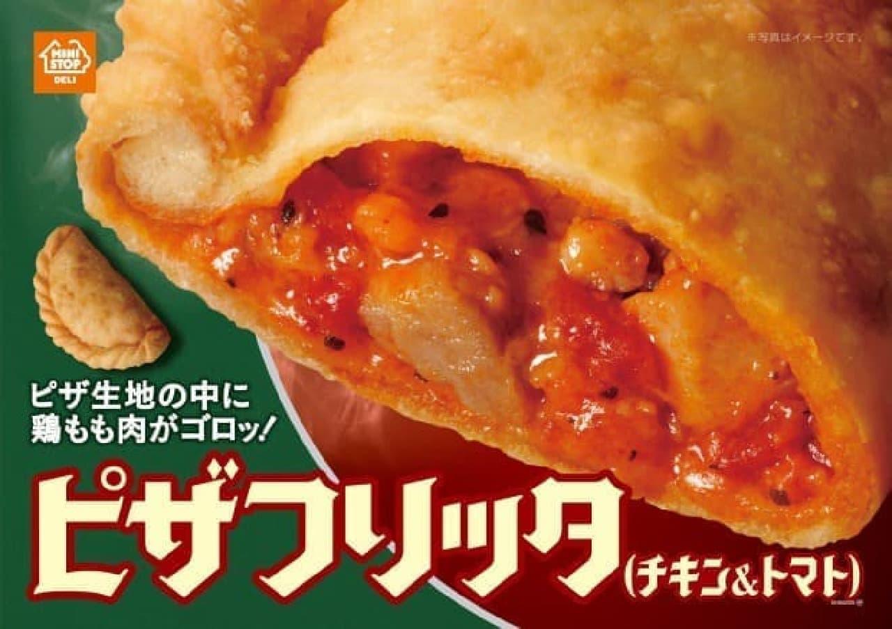 ミニストップ「ピザフリッタ(チキン&トマト)」