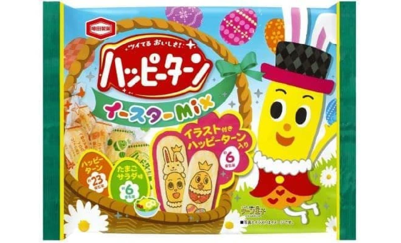 「ハッピーターン イースターMix」は、イラスト付きハッピーターンとハッピーターンたまごサラダ味が入ったアソートパック