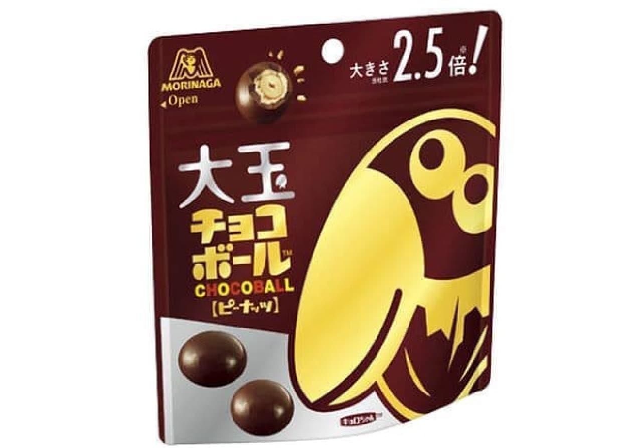 「大玉チョコボール<ピーナッツ>」は、大粒ピーナッツが使用された体積が通常の『チョコボール』の2.5倍あるお菓子