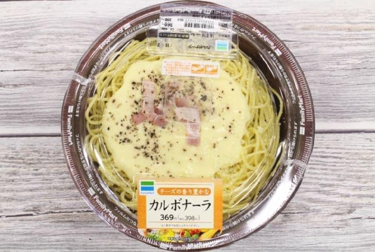 ファミリーマート「チーズの香り豊かなカルボナーラ」