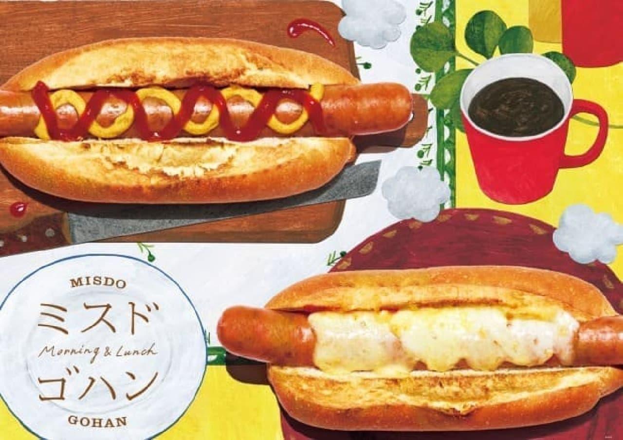 ミスタードーナツに本格食事メニュー『パスタ』『ホットドッグ』『ホットサンド』『マフィン』