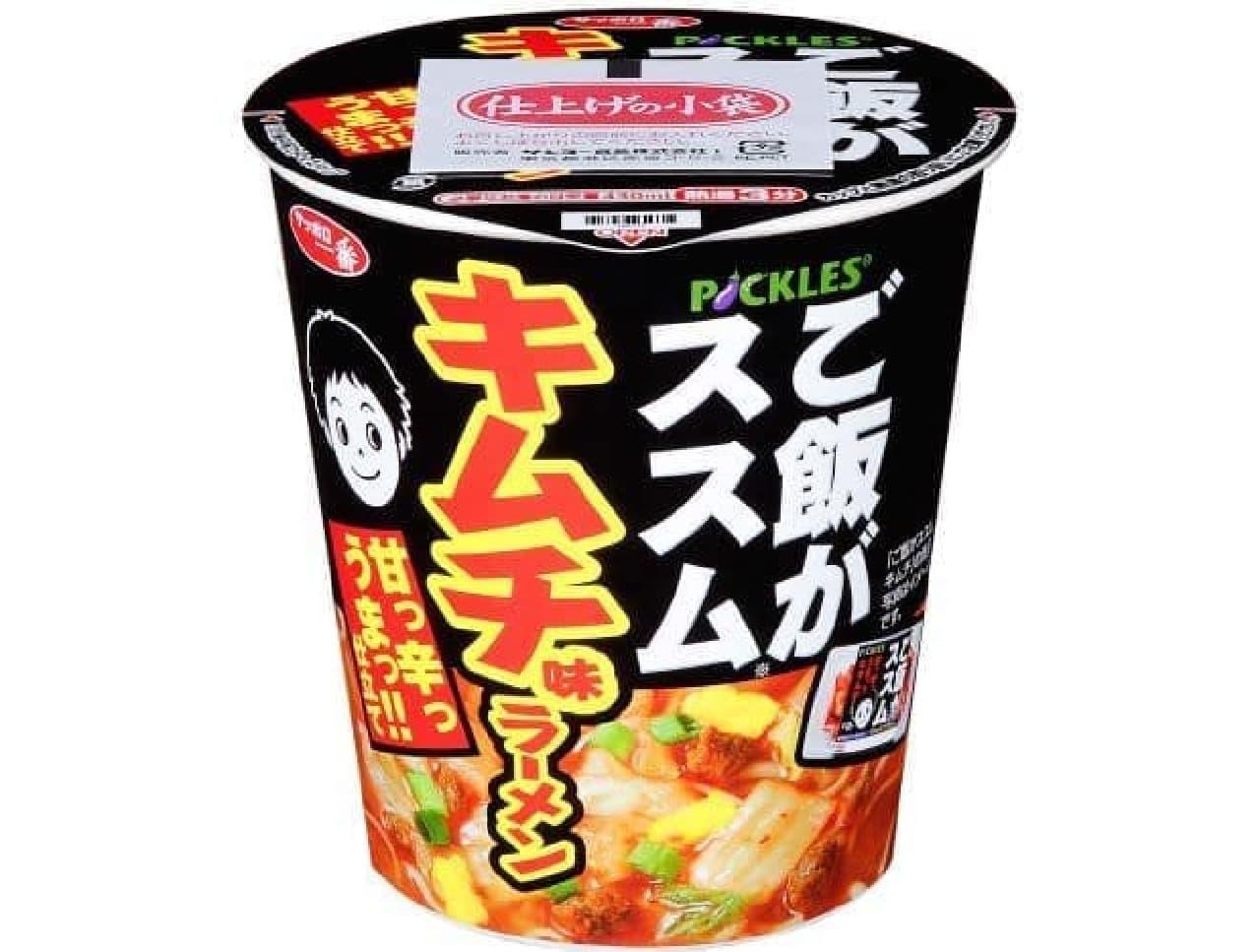 「サッポロ一番 ご飯がススムキムチ味ラーメン 甘っ辛っうまっ!!仕立て」は、ご飯がススム キムチとサッポロ一番のコラボ商品
