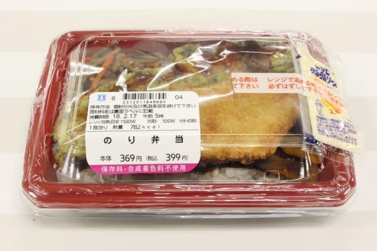 コンビニの「海苔弁当」を食べ比べ