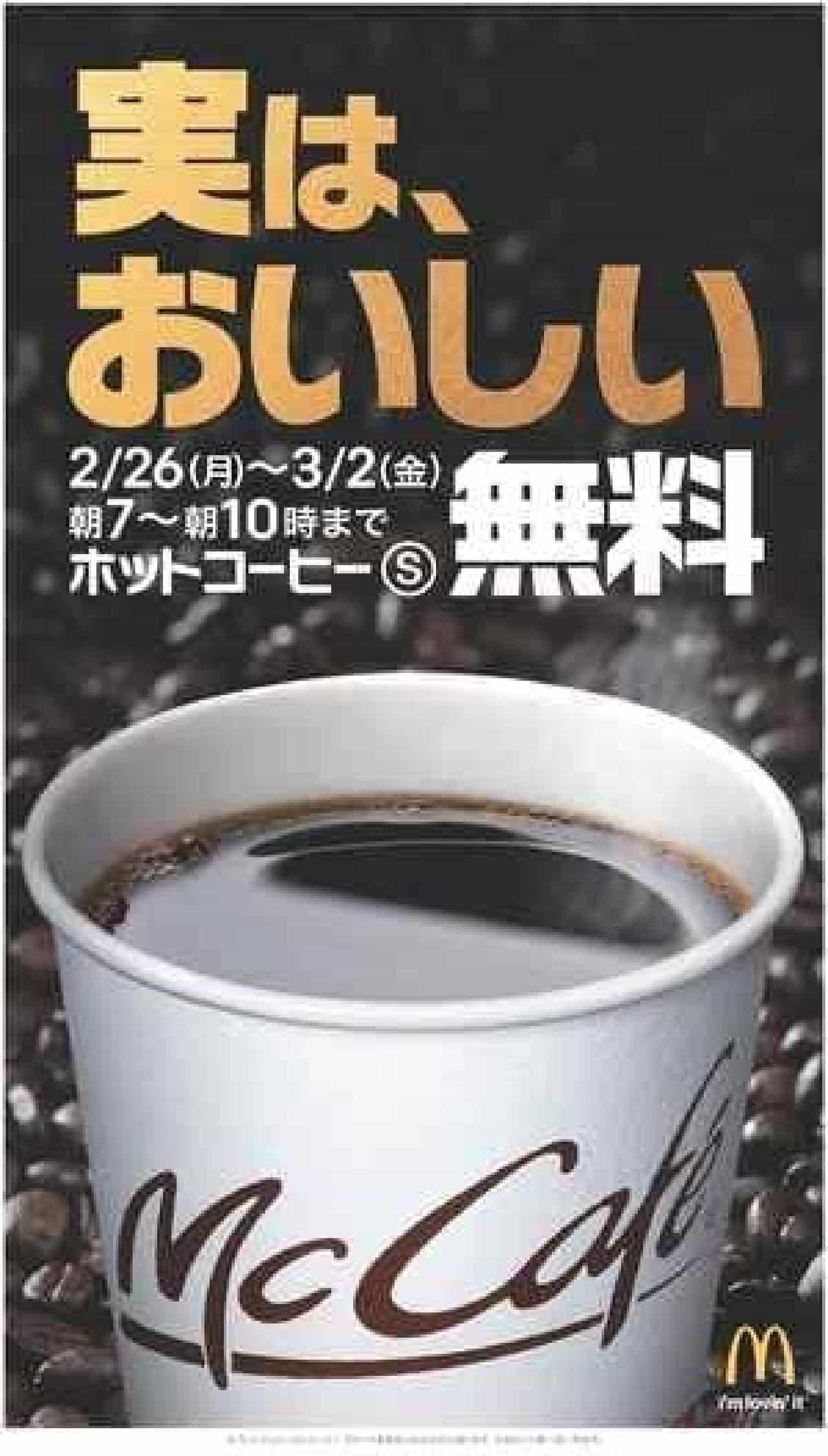 マクドナルドでコーヒー1杯無料キャンペーン