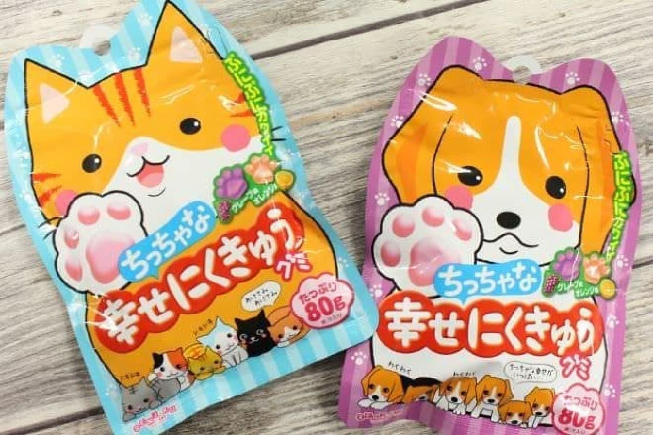 「ちっちゃな幸せにくきゅうグミ」は、犬やネコの肉球をモチーフにしたグミ
