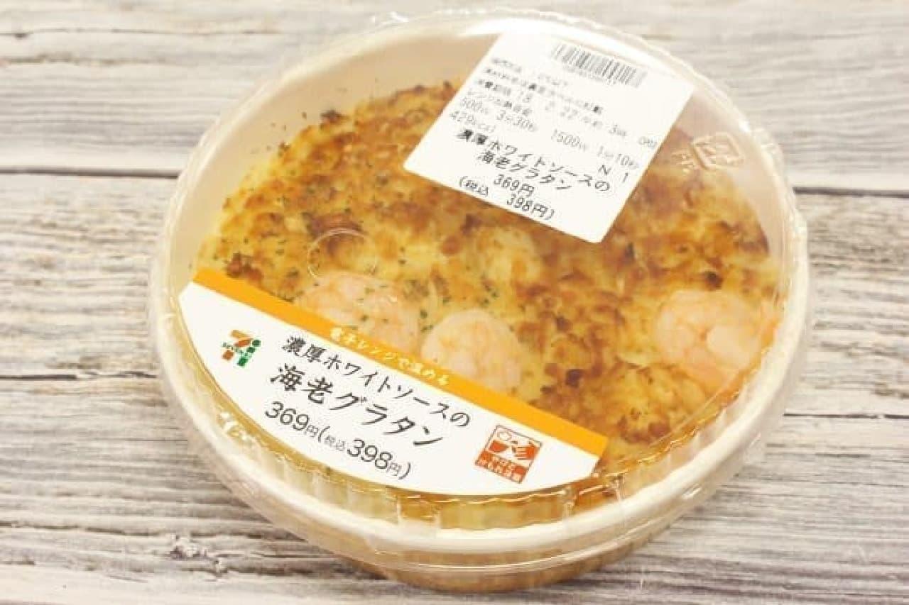 コンビニの「海老グラタン」を食べ比べ