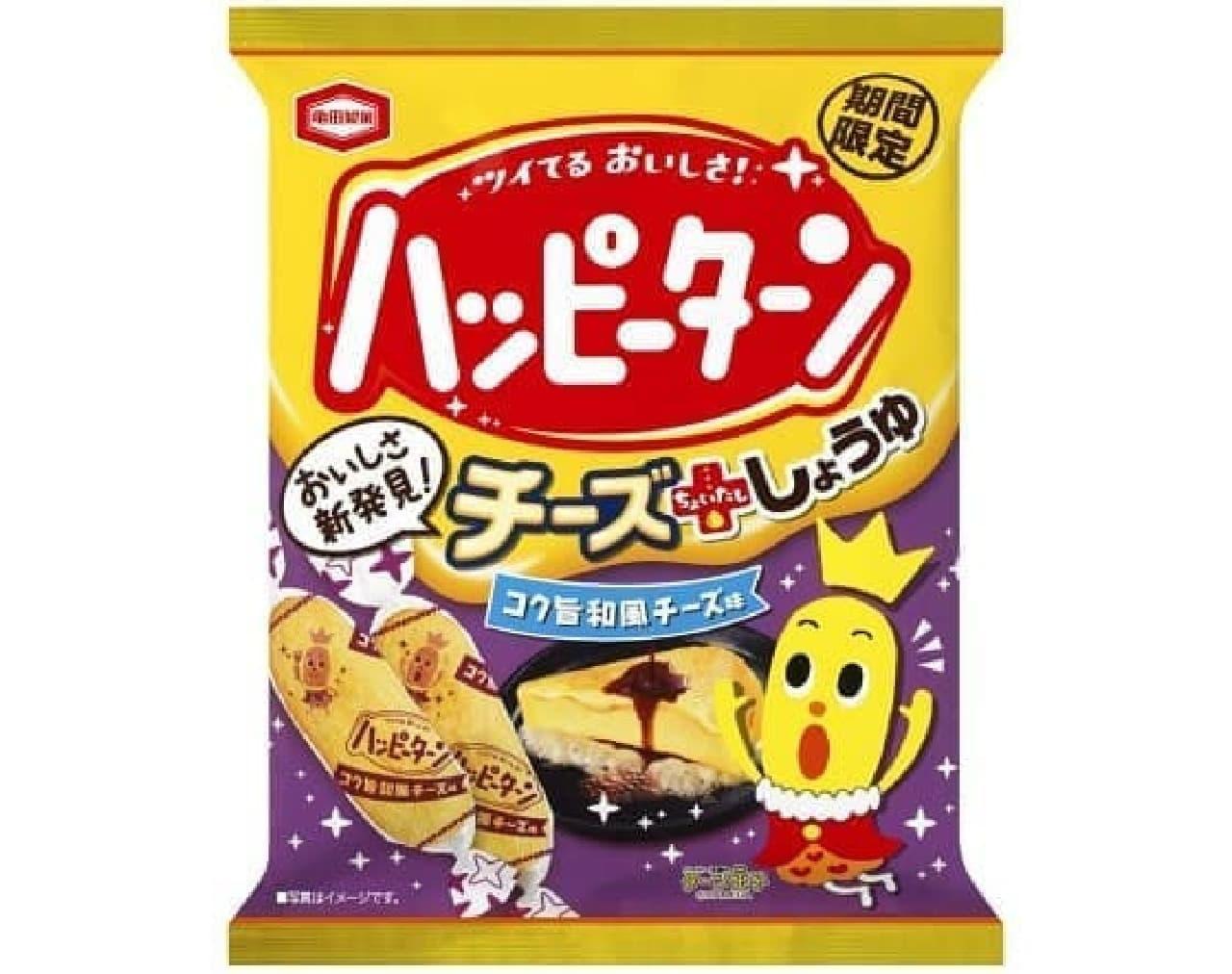 亀田製菓「ハッピーターン コク旨和風チーズ味」