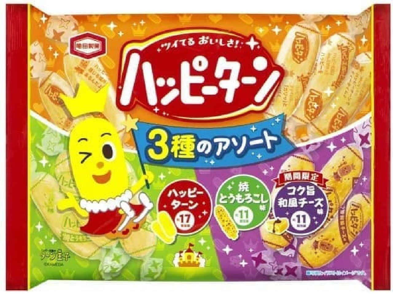 亀田製菓「ハッピーターン 3種のアソート」