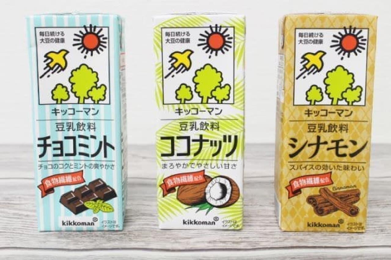 『キッコーマン 豆乳飲料』シリーズの新作「チョコミント」、「ココナッツ」、「シナモン」
