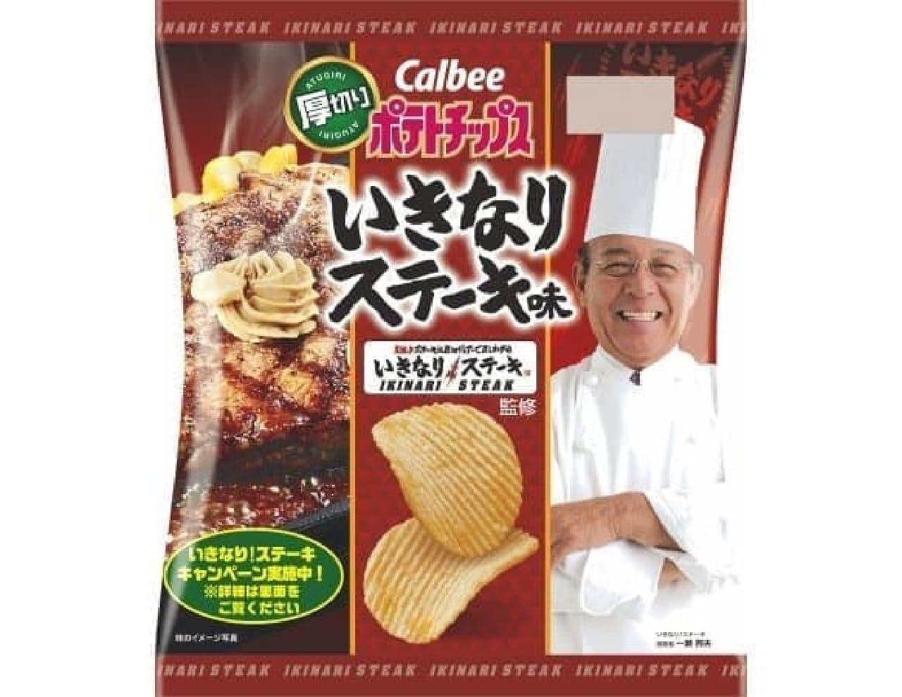 カルビー「ポテトチップス厚切り いきなり!ステーキ味」