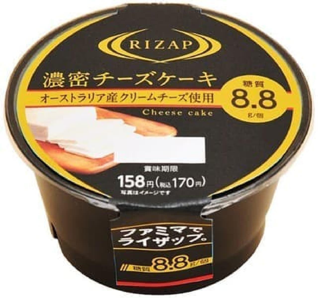ファミリーマート「RIZAP 濃密チーズケーキ」