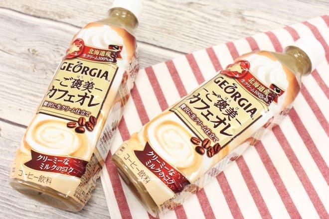 コカ・コーラ「ジョージア ご褒美カフェオレ」
